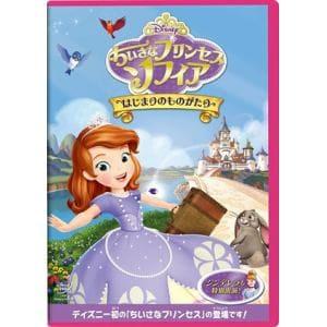 【DVD】 ちいさなプリンセス ソフィア/はじまりのものがたり