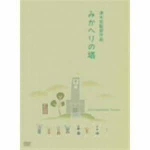 <DVD> みかへりの塔