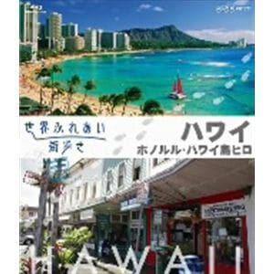<BLU-R> 世界ふれあい街歩き ハワイ ホノルル/ハワイ島ヒロ
