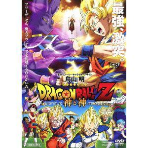 <DVD> ドラゴンボールZ 神と神