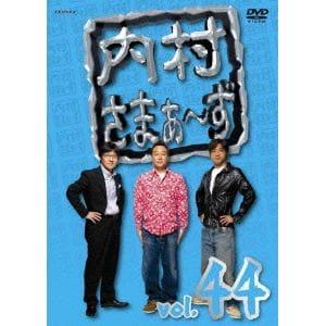 【アウトレット品】 【DVD】 内村さまぁ~ず vol.44