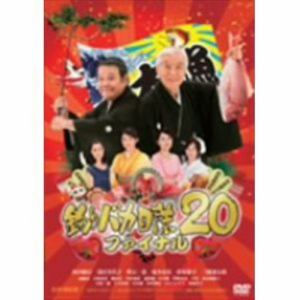 【DVD】釣りバカ日誌20ファイナル西田敏行