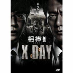 <DVD> 相棒シリーズ X DAY