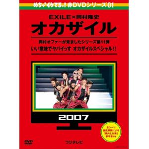 【DVD】 めちゃイケ 赤DVD第1巻 オカザイル