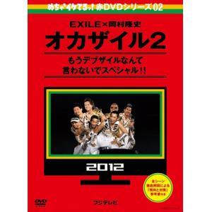 【アウトレット品】 <DVD>  めちゃイケ 赤DVD第2巻 オカザイル2