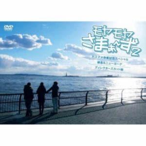 【アウトレット品】 <DVD> モヤモヤさまぁ~ず2 大江アナ卒業記念スペシャル 鎌倉&ニューヨーク ディレクターズ・カット版