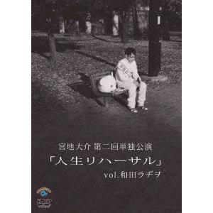 宮地大介 宮地大介第二回単独公演「人生リハーサル」VOL.和田ラジヲ