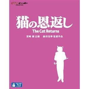 <BLU-R> 猫の恩返し/ギブリーズ episode2