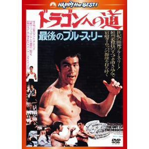【DVD】ドラゴンへの道 日本語吹替収録版
