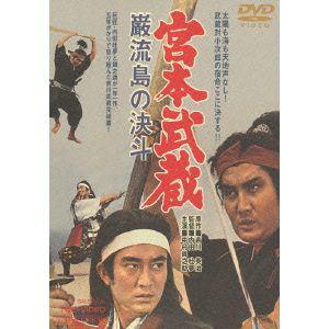 <DVD> 宮本武蔵 巌流島の決斗