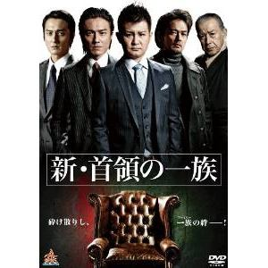 <DVD>新・首領の一族
