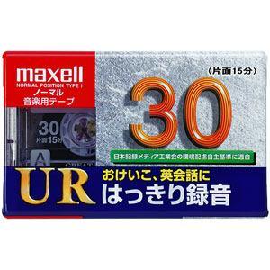 マクセル UR-30L 30分 ノーマルテープ 1本パック