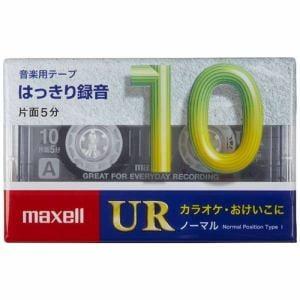 マクセル UR-10M カセットテープ 10分 1巻
