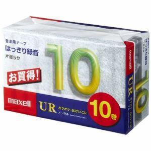 マクセル UR-10M-10P カセットテープ 10分 10巻