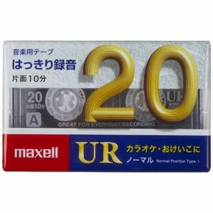マクセル UR-20M カセットテープ 20分 1巻