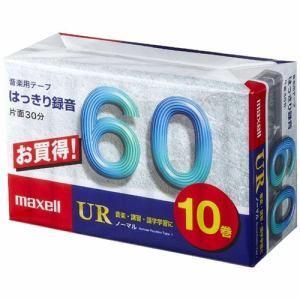 マクセル UR-60M-10P カセットテープ 60分 10巻