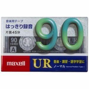 マクセル UR-90M カセットテープ 90分 1巻