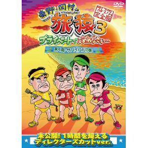 【DVD】東野・岡村の旅猿3 プライベートでごめんなさい・・・無人島・サバイバルの旅 プレミアム完全版