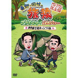 【アウトレット品】 <DVD> 東野・岡村の旅猿 プライベートでごめんなさい・・・奥多摩で初キャンプの旅 プレミアム完全版