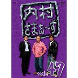 【アウトレット品】 【DVD】 内村さまぁ~ず vol.47