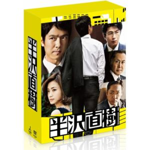 【DVD】半沢直樹-ディレクターズカット版-DVD-BOX
