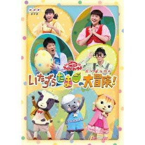 【DVD】 NHKおかあさんといっしょ ファミリーコンサート いたずらたまごの大冒険!