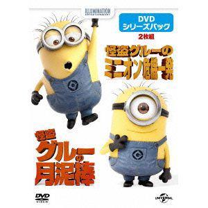 【DVD】 怪盗グルー:DVDシリーズパック