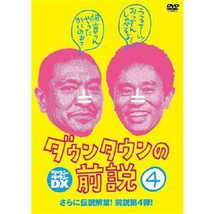 【アウトレット品】 <DVD> ダウンタウンの前説VOL.4