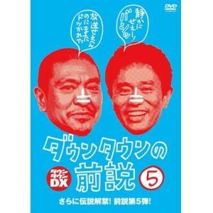 <DVD> ダウンタウンの前説VOL.5