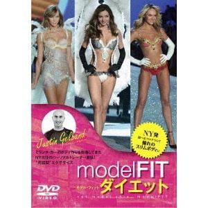 <DVD> ModelFITダイエット