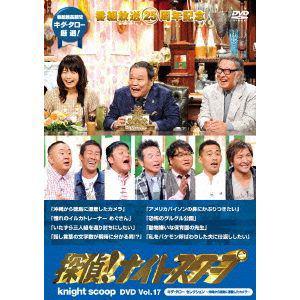 <DVD> 探偵!ナイトスクープ DVD Vol.17 「キダ・タロー セレクション1」編