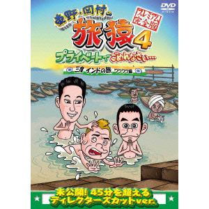 <DVD> 東野・岡村の旅猿4 プライベートでごめんなさい・・・三度 インドの旅 ワクワク編 プレミアム完全版