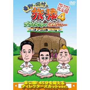 <DVD> 東野・岡村の旅猿4 プライベートでごめんなさい・・・三度 インドの旅 ハラハラ編 プレミアム完全版