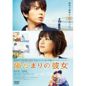 <DVD> 陽だまりの彼女 スタンダード・エディション