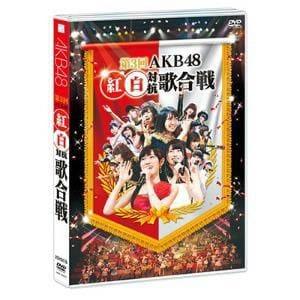 【DVD】 AKB48  / 第3回 AKB48 紅白対抗歌合戦