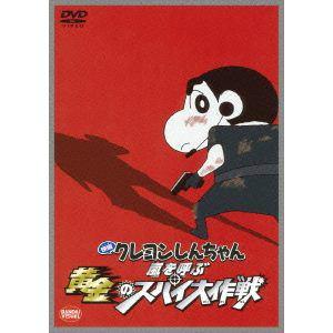 【DVD】映画 クレヨンしんちゃん 嵐を呼ぶ黄金のスパイ大作戦