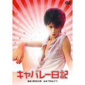 <DVD> キャバレー日記