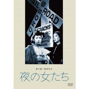 <DVD> 夜の女たち