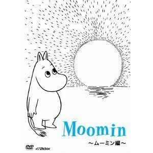 <DVD> 楽しいムーミン一家~ムーミン編~