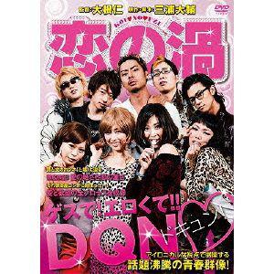 <DVD> 恋の渦