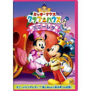 【DVD】ミッキーマウス クラブハウス/ミニーレラ