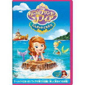 【DVD】ちいさなプリンセス ソフィア/にんぎょのともだち