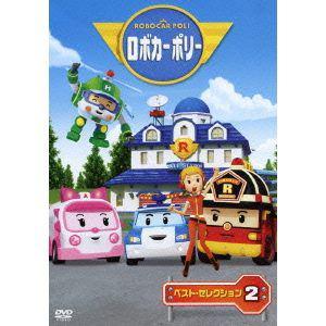 <DVD> ロボカーポリー ベスト・セレクション2