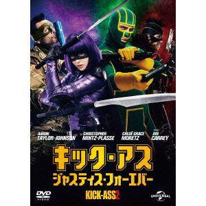 <DVD> キック・アス ジャスティス・フォーエバー