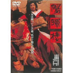 <DVD> 陽暉楼