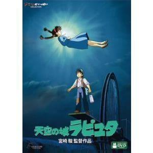 【DVD】天空の城ラピュタ