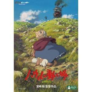 <DVD> ハウルの動く城