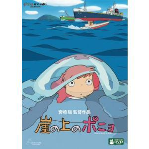 【DVD】崖の上のポニョ