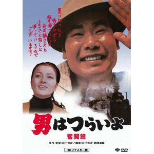 <DVD> 男はつらいよ 奮闘篇