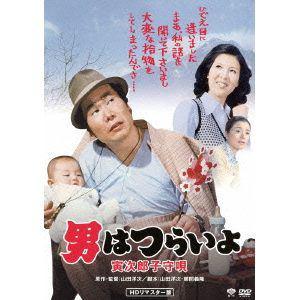 <DVD> 男はつらいよ 寅次郎子守唄